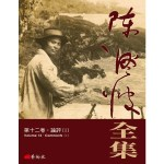 陳澄波全集第十二卷:論評(Ⅰ)