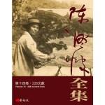 陳澄波全集第十四卷:228文獻