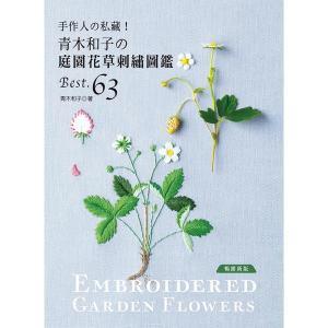 手作人の私藏! 青木和子の庭園花草刺繡圖鑑BEST.63(暢銷新版)