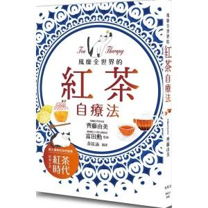 風靡全世界的紅茶自療法