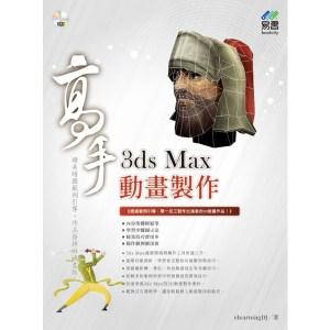 3ds Max 動畫製作高手