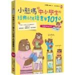 小熊媽給中小學生的經典&悅讀書單101+【爸媽許願修訂版】:分年級、挑好書,愛上閱讀品格好,培養孩子美感品味x邏輯思考x寫作表達力