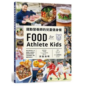 運動營養師的兒童健身餐:每道菜熱量、蛋白質及各種營養素份量清晰,打造身強體健、頭腦聰穎的充沛生活。