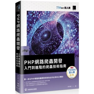 PHP網路爬蟲開發:入門到進階的爬蟲技術指南(iT邦幫忙鐵人賽系列書)