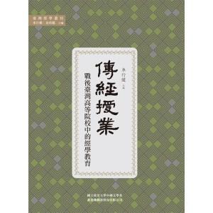 傳經授業:戰後臺灣高等院校中的經學教育