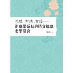 視域、方法、實踐:辭章學系統的語文篇章教學研究