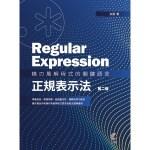 Regular Expression:橫刃萬解程式的關鍵語言-正規表示法 (第二版)