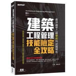 建築工程管理技能檢定全攻略:最詳細甲乙級學術科試題解析