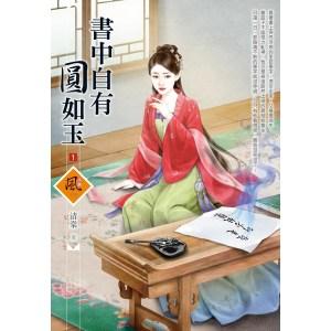 書中自有圓如玉(1)