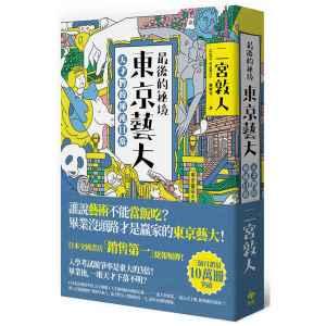 最後的秘境 東京藝大:天才們的渾沌日常【二版】