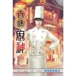 百味廚神30