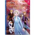 冰雪奇緣2:艾莎的大冒險 迪士尼雙語繪本STEP 3