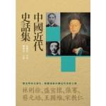 中國近代史話集