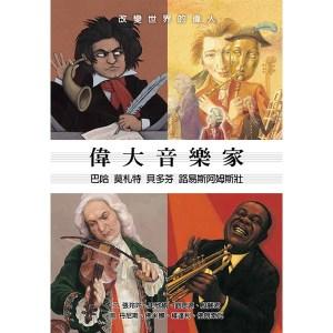 偉大音樂家:巴哈、莫札特、貝多芬、路易斯阿姆斯壯