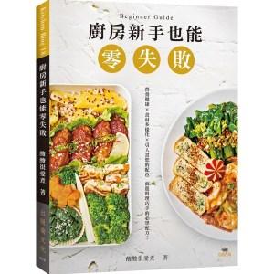 廚房新手也能零失敗:吃得營養健康 × 食材多樣化 × 引人食慾的餐盤配色,前進料理巧手的必學配方!