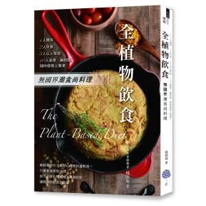 全植物飲食: 無國界潮食尚料理,1人獨享、2人共食、3人以上家庭、10人宴席、鹹甜點,隨時優雅上餐桌