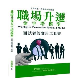 職場升遷金字塔模型:面試者的實用工具書