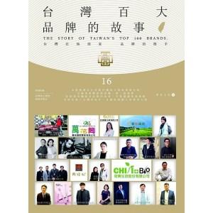台灣百大品牌的故事16:台灣在地商家 品牌的推手