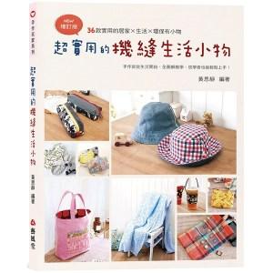 超實用的機縫生活小物(二版)