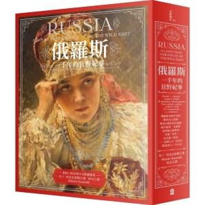 俄羅斯:一千年的狂野紀事(新版)