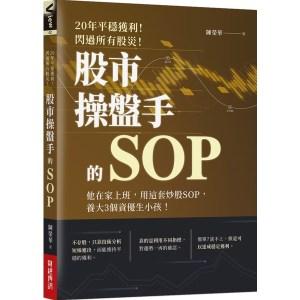 20年平穩獲利!閃過所有股災 股市操盤手的SOP:他在家上班,用這套炒股SOP,養大3個資優生小孩!