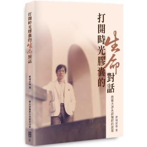 打開時光膠囊的生命對話:故臺大廖永祥醫師的故事