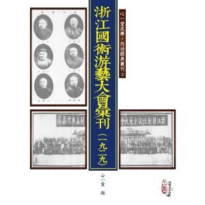 浙江國術游藝大會彙刊(一九二九)(POD)