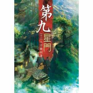 第九星門(第十二卷):風流王爺