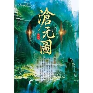 滄元圖(第二十八卷):元神之劫