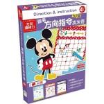 【迪士尼益智教具】跟著方向指令找米奇  (N次寫)  (4歲以上適用)