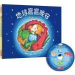 地球寶寶晚安(博客來獨家贈地球寶寶DIY手印紀念卡)