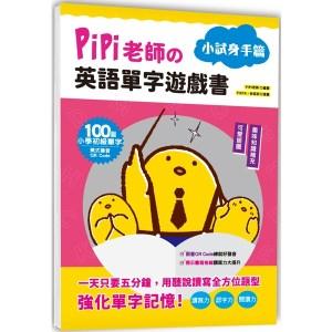 PiPi老師の英語單字遊戲書 小試身手篇:100個小學初級單字╳可愛插圖與趣味知識補充╳美式發音QR Code