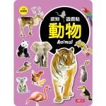 認知遊戲貼:動物