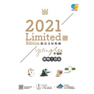 2021限量美好收藏
