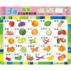 蔬果三層多功能學習拼圖