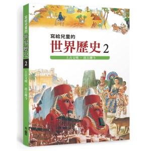 寫給兒童的世界歷史2:上古文明.震古鑠今(三版)