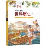 寫給兒童的世界歷史4:希羅文明.波希戰爭