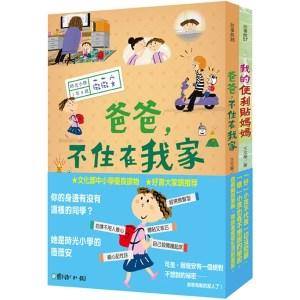 時光小學1+2套書:金鼎獎暢銷作家王文華的第一套家庭議題作品