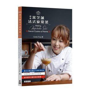 教煮米芝蓮法式家常菜