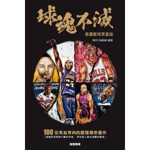 球魂不滅:美國籃球眾星誌
