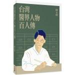 台灣醫界人物百人傳