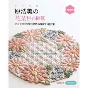 手作成詩,原浩美的花朵拼布圖鑑 (暢銷版):來自北海道的美麗貼布縫拼布創作集