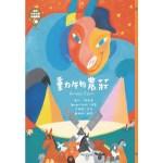 世界少年文學必讀經典60 動物農莊