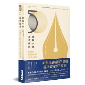 短篇小說寫作指南(暢銷50年不敗經典):邁向成功作家之路!業餘愛好者如何自我修煉成專業小說家