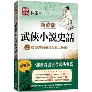 武俠小說史話(上)【新修版】:從《刺客列傳》到《蜀山劍俠》