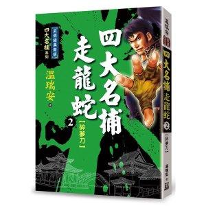 四大名捕走龍蛇(二)碎夢刀【經典新版】
