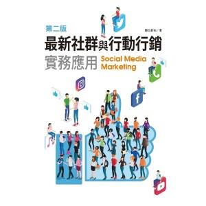 最新社群與行動行銷實務應用(第二版)