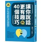 讓你說話更有趣的40個技巧:日本說話大師教你這樣說,克服緊張害羞,報告、提案、閒聊都能一開口就具有感染力!【暢銷新裝版】