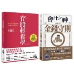 財務自由入門套書:《會計之神教我的金錢守則》+《存股輕鬆學》