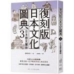復刻版日本文化圖典3 日本歷史圖錄